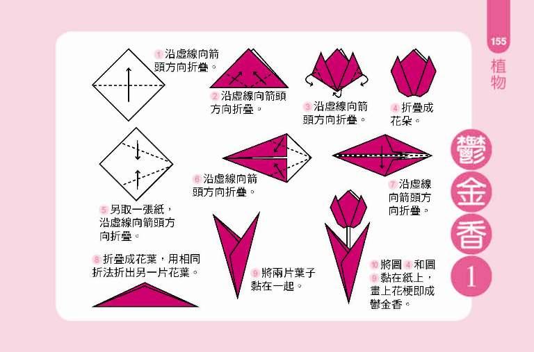 适合小班的折纸步骤图