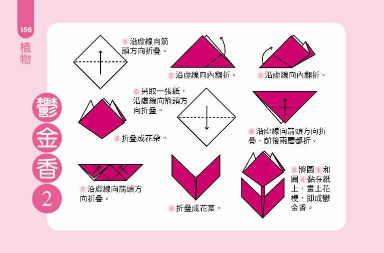 立体折纸精选图解
