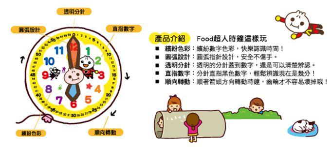 時鐘互動學習書-FOOD超人*新版*P1