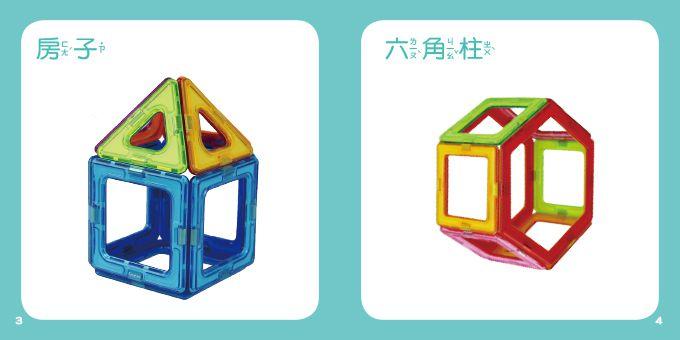 百變越野車-FOOD超人創意磁力片