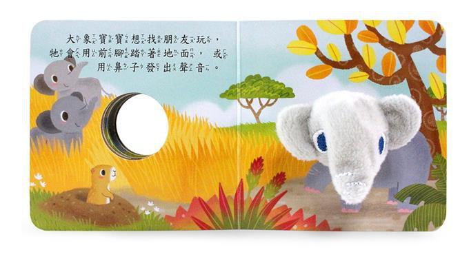 【新书预告】大象宝宝-可爱动物指偶书