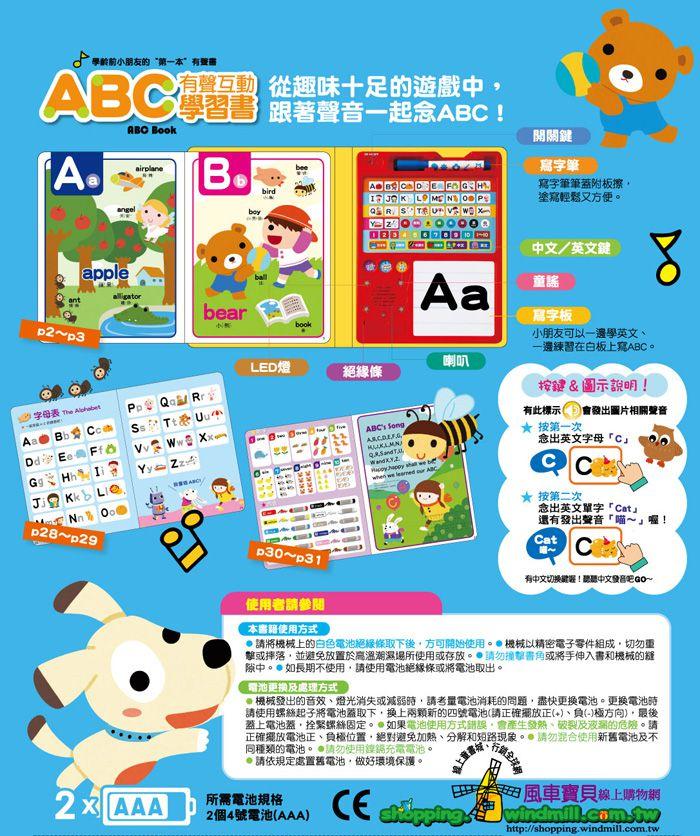 ABC有聲互動學習書