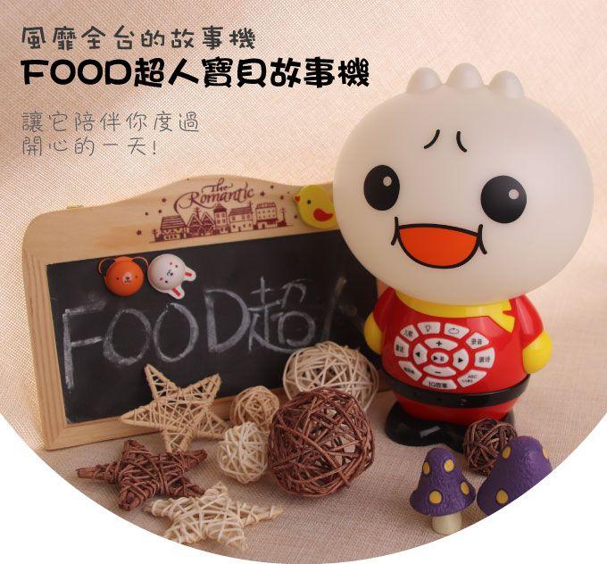 寶貝故事機-FOOD超人P1