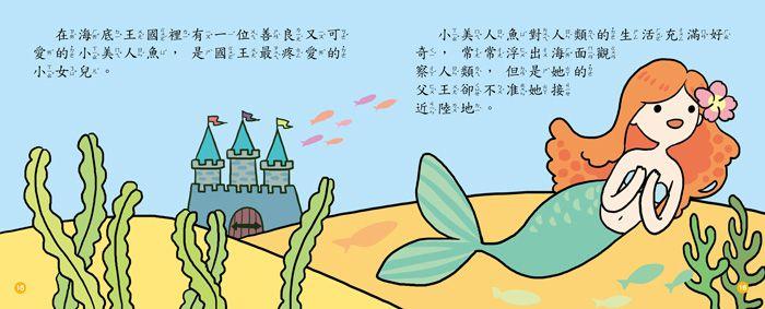 安徒生童話-晚安故事有聲繪本
