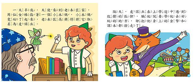 童話世界-晚安故事有聲繪本P3