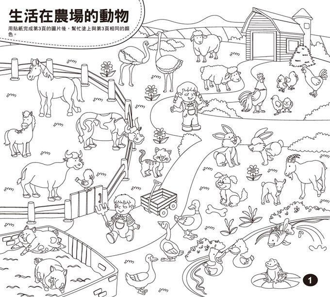 趣味動物貼紙書-記憶力大考驗