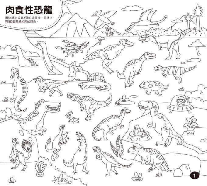 恐龍王國貼紙書-記憶力大考驗