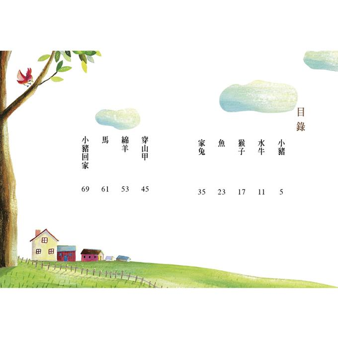 幸福的小豬*新版*【好好讀小學堂】