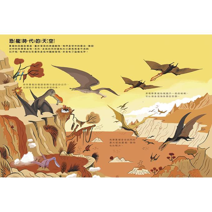 我的恐龍磁貼遊戲書