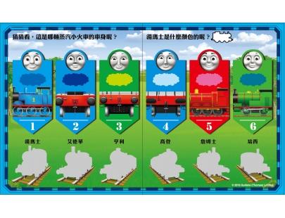 汤玛士小火车磁铁互动书【多多岛日常】(tq036b)