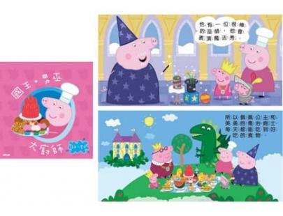 【童話故事】粉紅豬小妹隨身小書本(PG022B)