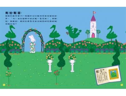粉紅豬小妹【夢幻童話】好玩貼紙書(PG006A)