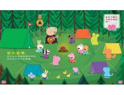 粉紅豬小妹磁鐵互動書【佩佩去哪裡】(PG036B)