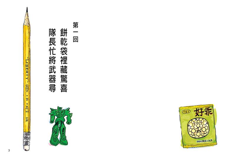打敗宇宙魔王的無敵武器【好好讀小學堂】