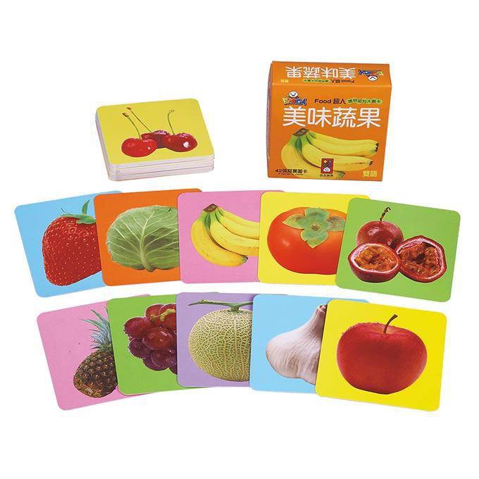 Food超人孩子的第一套認知圖卡-美味蔬果