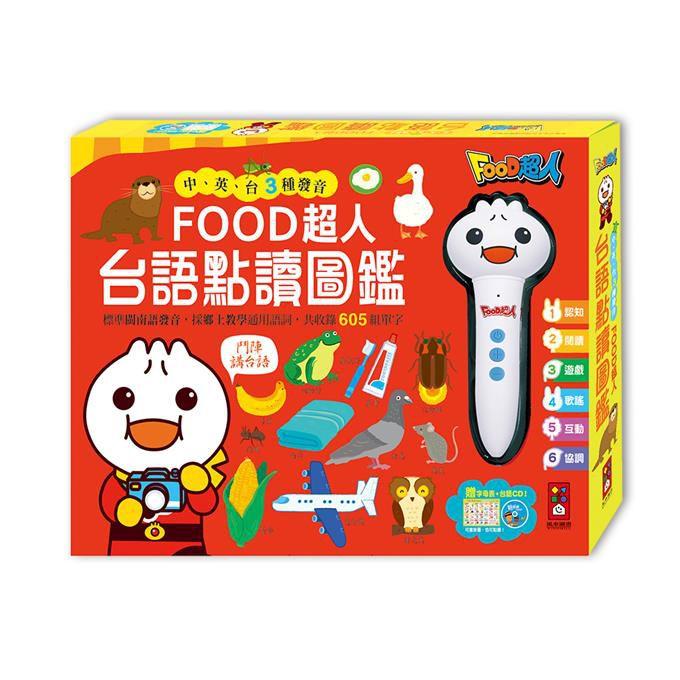 18分-FOOD超人 台語點讀圖鑑
