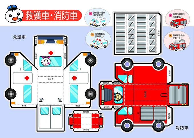 交通工具-FOOD超人立體勞作