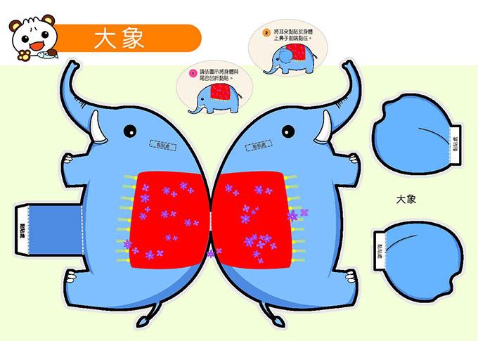 可愛動物-FOOD超人立體勞作