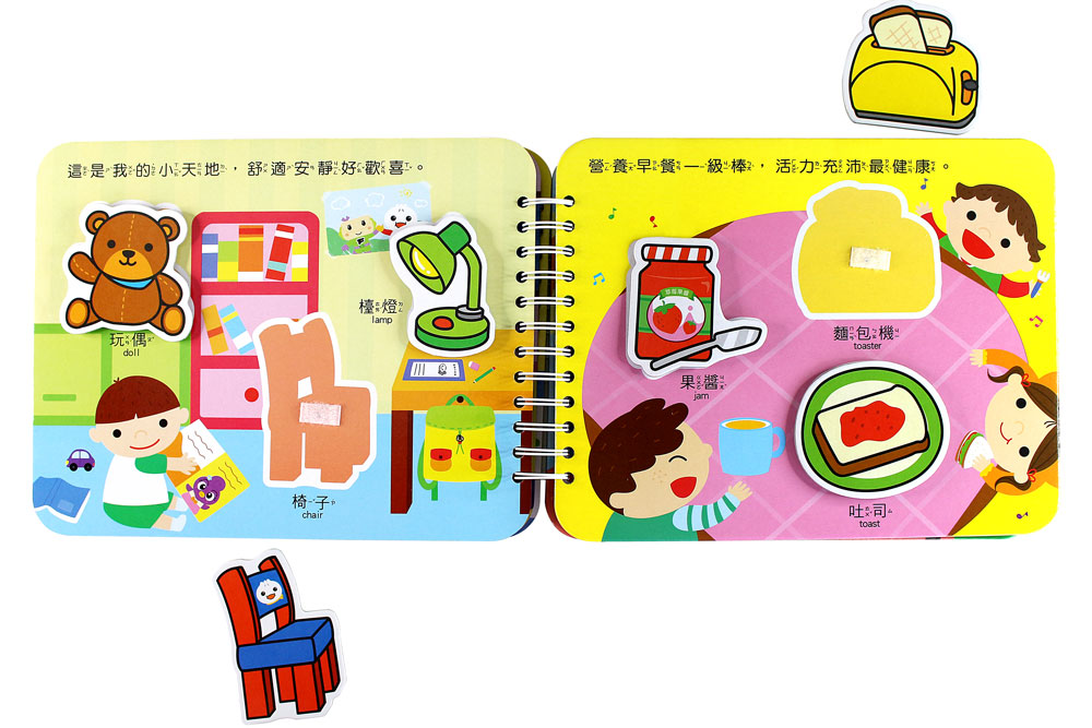 Baby趣味學習貼貼書-日常生活
