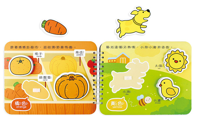 認識顏色-Baby趣味學習貼貼書