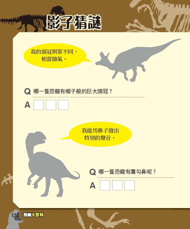 天下無敵-恐龍大百科