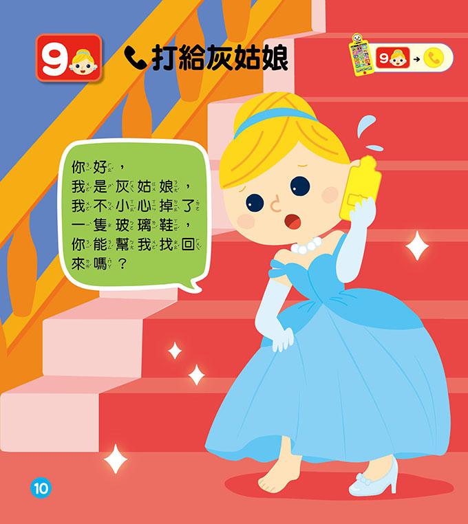 幼幼童話手機-FOOD超人