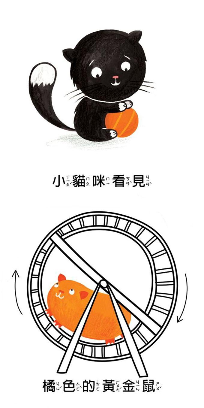 小貓咪-BABY手搖鈴磨牙書
