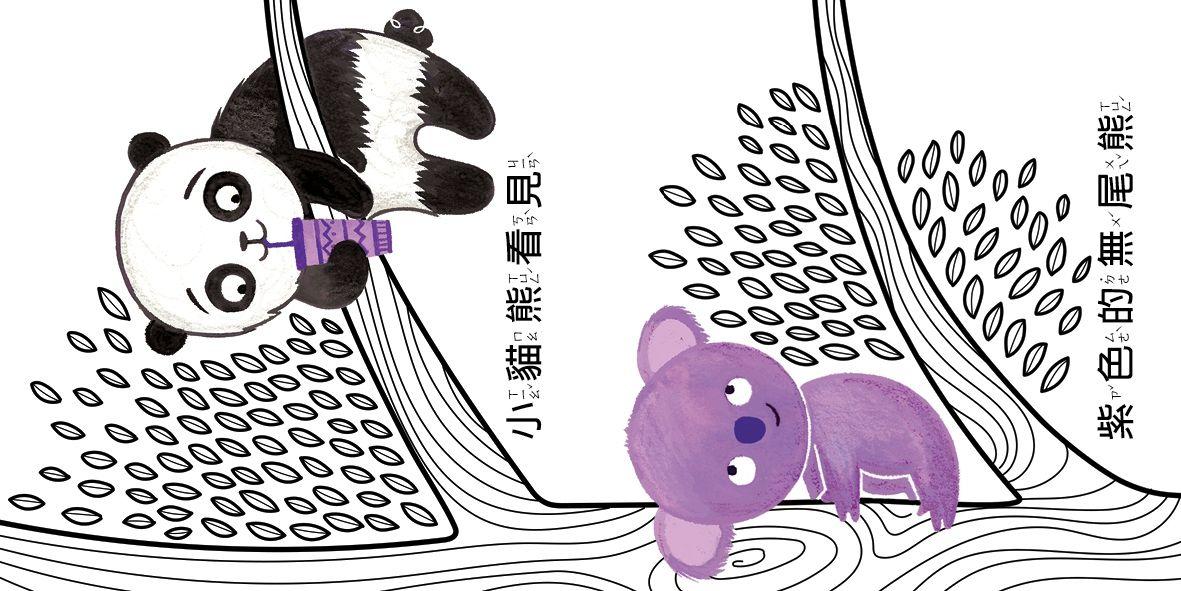 小貓熊-BABY手搖鈴磨牙書