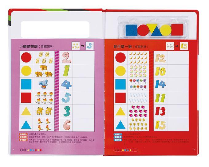 數學概念-「邏輯腦」幼兒經典全腦思維開發遊戲