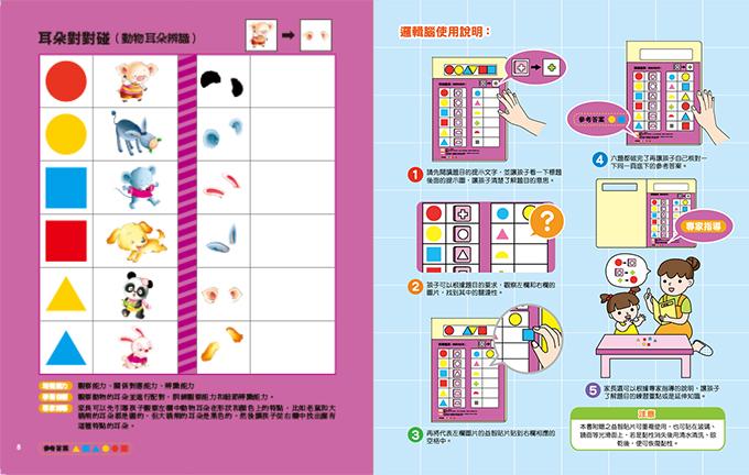 動物配對-「邏輯腦」幼兒經典全腦思維開發遊戲