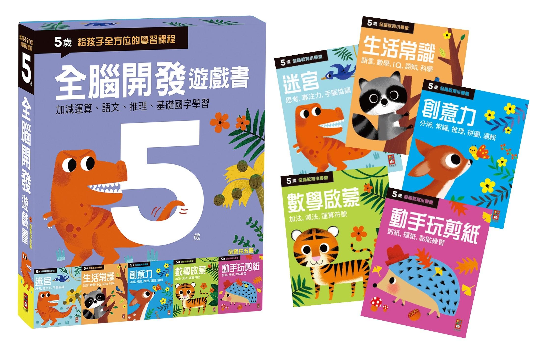 全腦開發遊戲書-五歲(五冊裝)