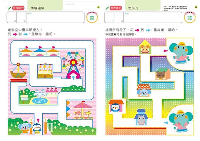 Go Maze 3 Years Old - Multi-Huhui's NEW Mind Development