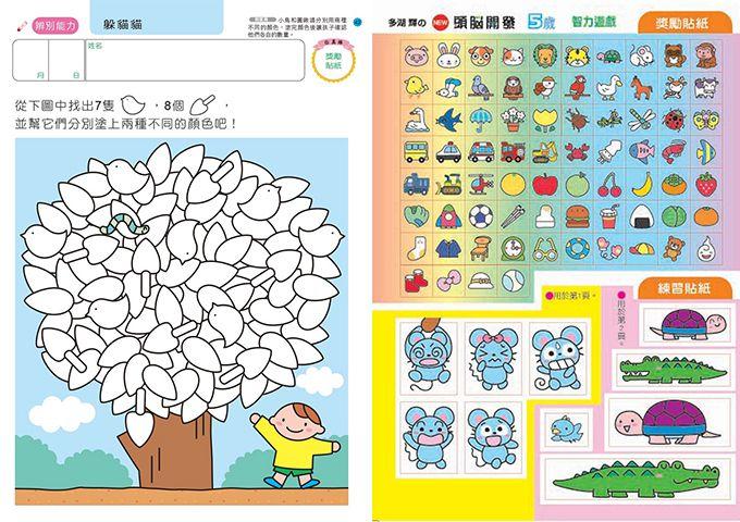 智力遊戲5歲-多湖輝的NEW頭腦開發
