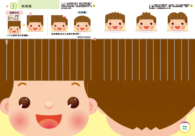 手工樂園3歲多湖輝的NEW頭腦開發