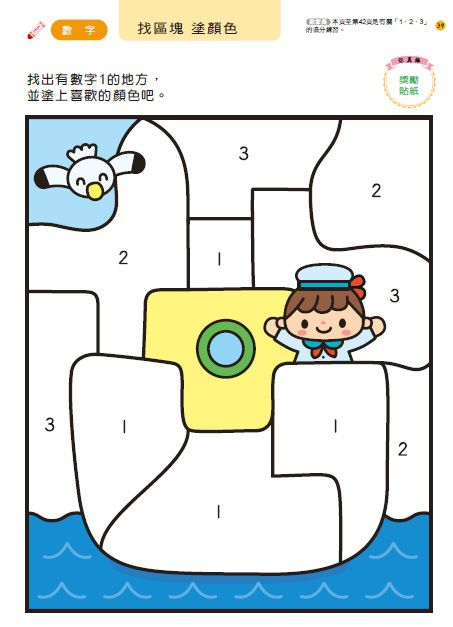 數學遊戲2歲-多湖輝的NEW頭腦開發
