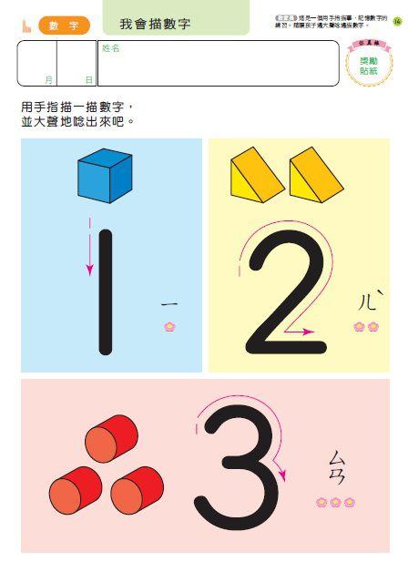 數學遊戲3歲-多湖輝的NEW頭腦開發