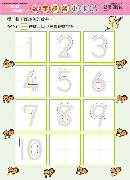 Mathematical game 3 years old - Multi-Huahui's NEW Mind Development
