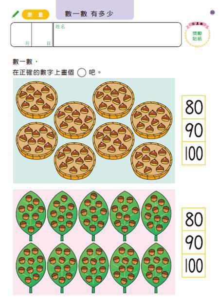 數學遊戲6歲-多湖輝的NEW頭腦開發