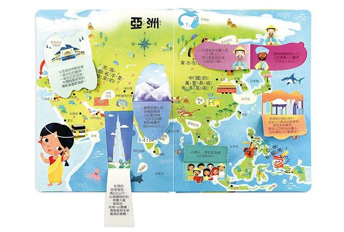 世界地圖-我的知識百科翻翻書