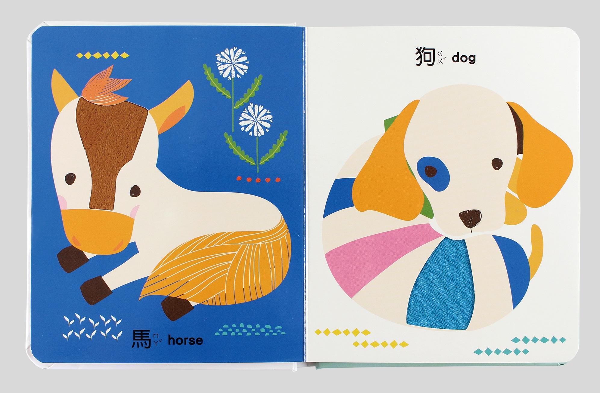 動物小寶貝-寶寶認知觸覺單字書
