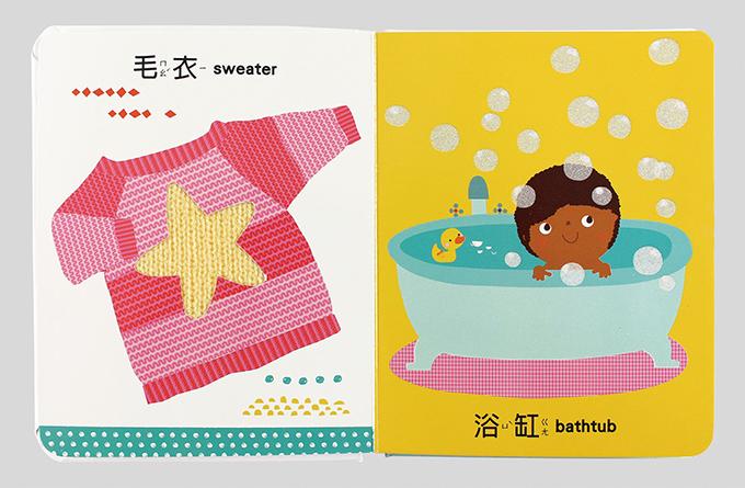 第一本單字-寶寶認知觸覺單字書