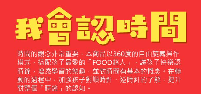 恐龍大時鐘-FOOD超人(附練習本)