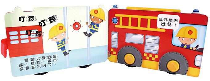 消防車-會動的立體車輪書