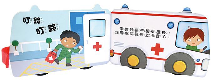 救護車-會動的立體車輪書
