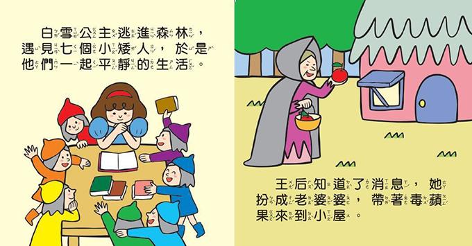 溫馨公主-幼幼撕不破小小書