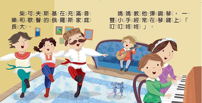 音樂家的故事1-幼幼撕不破小小書