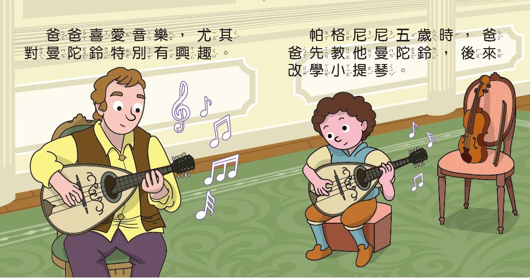 音樂家的故事2-幼幼撕不破小小書