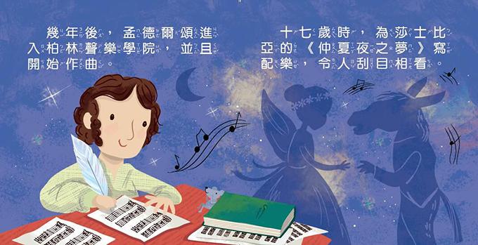 音樂家的故事3-幼幼撕不破小小書