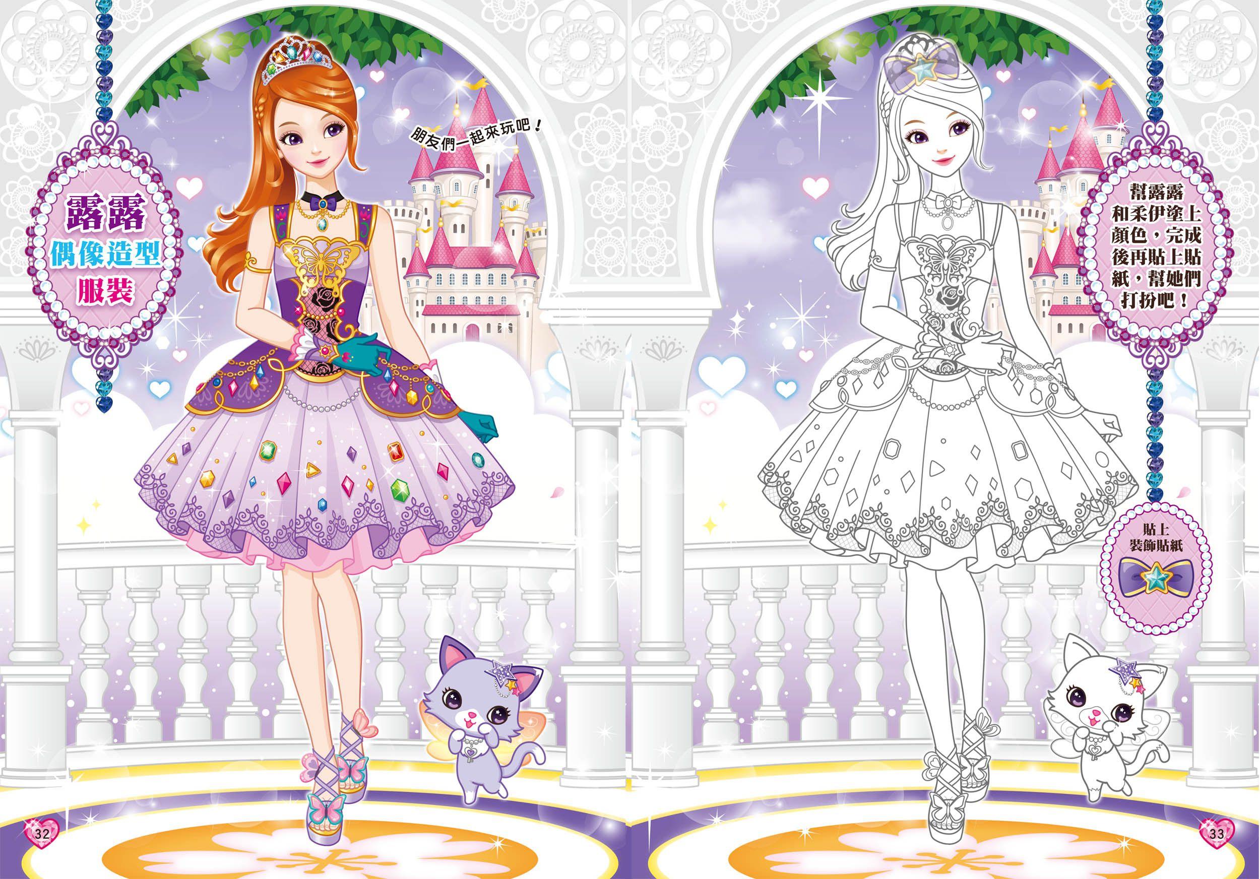 公主變裝秀-閃亮公主著色貼紙書