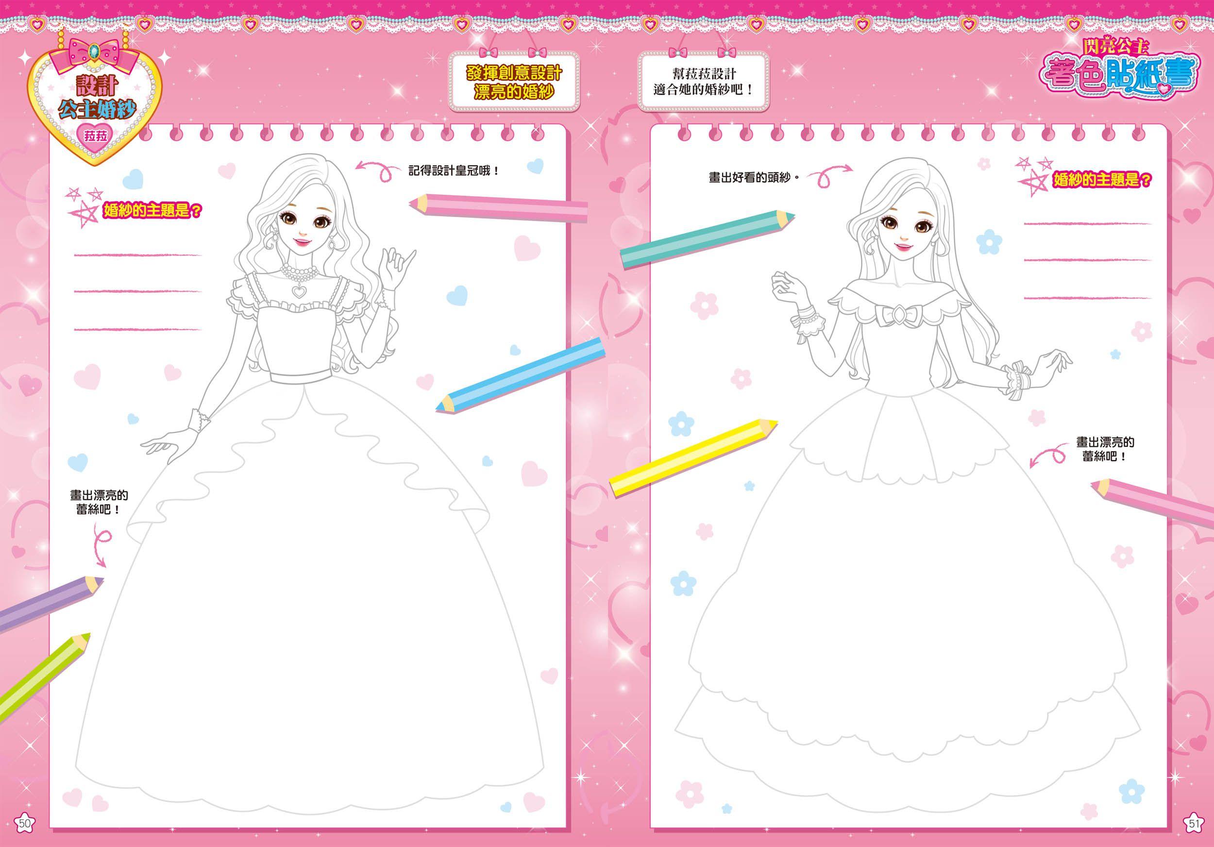 公主的婚禮-閃亮公主著色貼紙書